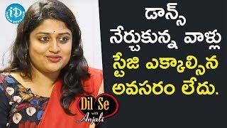 డాన్స్ నేర్చుకున్న వాళ్లు స్టేజి ఎక్కాల్సిన అవసరం లేదు. - Ashrita Vemuganti || Dil Se With Anjali - IDREAMMOVIES