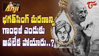 భగత్ సింగ్ మరణాన్ని గాంధిజీ ఎందుకు ఆపలేక పోయారు..? | Sarvodaya Prasad Interview - TeluguOne - TELUGUONE