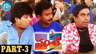 Vamsi Telugu Movie Part 3 || Mahesh Babu, Namrata Shirodkar, Krishna || B Gopal  || Mani Sharma - IDREAMMOVIES