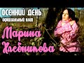 Посмотреть клип Марина Хлебникова - Осенний день