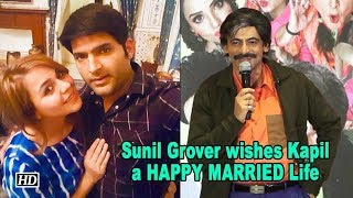 Sunil Grover wishes Kapil & Ginni a HAPPY MARRIED Life - IANSLIVE