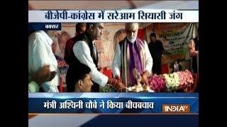 Watch: BJP, Congress at war over Wellness Centre in Bihar's Buxar - INDIATV