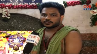 Subramanyeswara  Swami Sashti Celebrations in East Godavari District | CVR News - CVRNEWSOFFICIAL