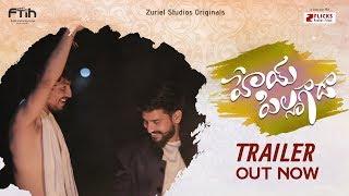 Hey Pillagada Official Trailer || Latest Telugu Short Film 2018 || Z Flicks - YOUTUBE
