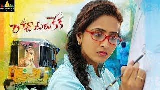 Raja Meeru Keka Latest Trailer | Telugu Trailers 2017 | Lasya, Noel, Hemanth | Sri Balaji Video - SRIBALAJIMOVIES