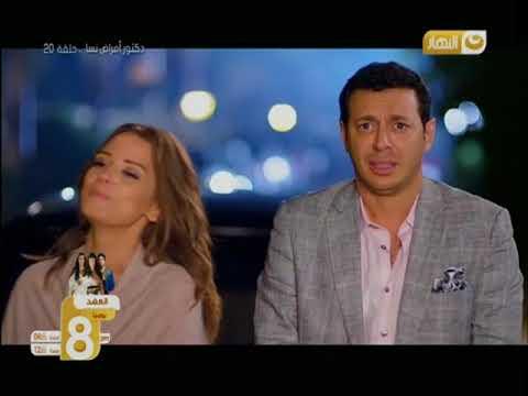 دكتور أمراض نسا | ده شكلك لما مراتك تقفشك مع حبيبتك القديمه 😂 - عربي