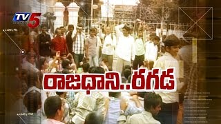 "Rayalaseema People To Launch ""Separate Rayalaseema Movement"" ? : TV5 News - TV5NEWSCHANNEL"