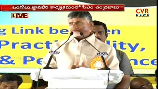 LIVE : AP CM Chandrababu Naidu Speech At Gyana Bheri | Prakasam District | CVR News - CVRNEWSOFFICIAL