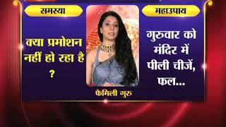 क्या प्रमोशन नहीं हो रहा है , तो करें ये उपाय Family Guru में Jai Madaan के साथ - ITVNEWSINDIA