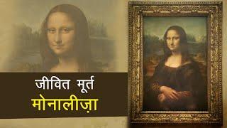 जीवित मूर्त - मोनालीज़ा लेखिका और वीडिओ : सरविंदर कौर
