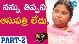 Civils Ranker & Mentor M Bala Latha Exclusive Interview Part #2 || Dil Se With Anjali - IDREAMMOVIES