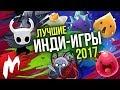 Лучшие ИНДИ-ИГРЫ 2017  Итоги года - игры 2017  Игромания