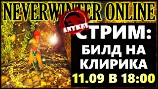 NEVERWINTER ONLINE - Истовый клирик билд-стрим | Модуль 10