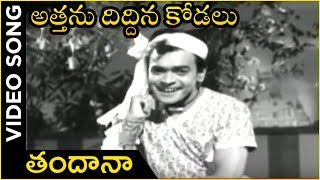 Thandana Video Song |  Attanu Diddina Kodalu | Jamuna l Harnadh - RAJSHRITELUGU