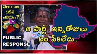 Public Talk About Telangana Elections | 2018 Telangana Election Winner | Public Talk | TVNXT Hotshot - MUSTHMASALA