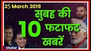 Top 10 News Day Today, 25 March 2019 Breaking News, Super Fast News Headlines आज की बड़ी ख़बरें - ITVNEWSINDIA