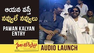 Power Star Pawan Kalyan Superb Entry @ Nela Ticket Movie Audio Launch | TFPC - TFPC