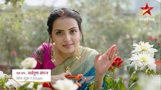 Ek Bhram - Sarvagun Sampanna | Rose Promo - STARPLUS