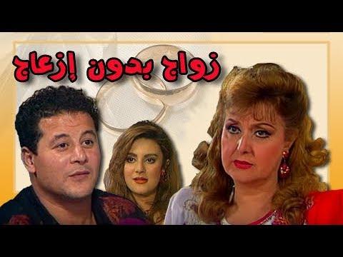 مسلسل ״زواج بدون ازعاج״ ׀ ليلى طاهر – وائل نور׀ الحلقة 06 من 16 - عرب نايتس