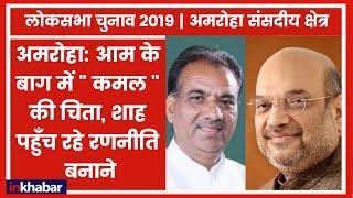 Amroha Parliamentary Constituency Election 2019: सपा बसपा गठबंधन के बाद बीजेपी इस सीट को लेकर परेशान - ITVNEWSINDIA