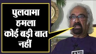 Congress leader Sam Pitroda controvercial comments on Pulwama Attack पुलवामा पर सैम पित्रोदा का बयान - ITVNEWSINDIA