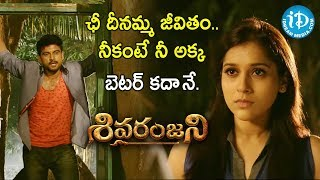 Sivaranjani Full Movie Streaming Now on Amazon Prime Video || Rashmi Goutham || Nandu || Dhanraj - IDREAMMOVIES