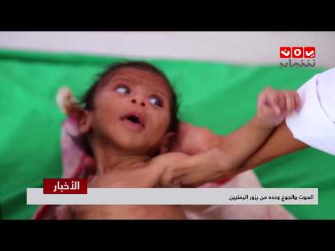 نشرة اخبار الثانية  15 - 12 - 2018 | تقديم حمير العزب | يمن شباب