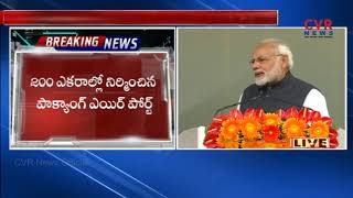 PM Modi's Speech At The Inauguration Of Pakyong Airport in Sikkim | CVR NEWS - CVRNEWSOFFICIAL