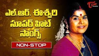 LR Eswari Super Hit Songs | Telugu Video Jukebox - TeluguOne - TELUGUONE