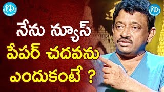 I don't read newspaper - RGV | RGV About Media | Ramuism 2nd Dose | iDream Movies - IDREAMMOVIES