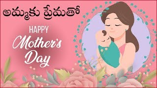 Mother's Day Special Song In Telugu  | Lalilo | Ramya Krishnan | Vanisree - RAJSHRITELUGU