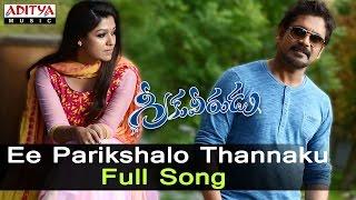 Ee Parikshalo Thannaku Full Song  ll Greekuveerudu Movie Songs ll Nagarjuna, Nayantara, Meera Chopra - ADITYAMUSIC