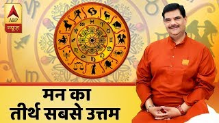 Best pilgrimage is one's own heart | Aaj Ka Vichaar - ABPNEWSTV