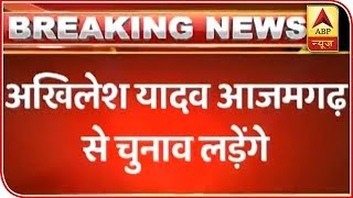 LS polls: Akhilesh Yadav to contest elections from Azamgarh - ABPNEWSTV