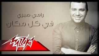 """رامي صبري يحتفل بعيد الحب """"في كل مكان"""""""