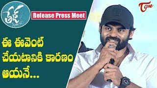 Sai Dharam Tej Speech @ Tej I Love You Grand Release Press Meet | Anupama Parameswaran - TeluguOne - TELUGUONE