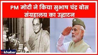 Subhash Chandra Bose anniversary: PM मोदी ने लाल किले में सुभाष चंद्र बोस संग्रहालय का उद्घाटन किया - ITVNEWSINDIA