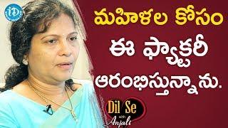 LN Makineedi Seshu Kumari About Women Welfare Organisation || Dil Se With Anjali - IDREAMMOVIES