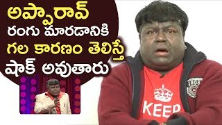 Jabardasth Apparao Reveals Reason Behind His Colour | This Is Not My Original Colour | TFPC - TFPC