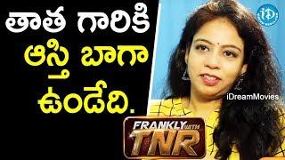 తాత గారికి ఆస్తి బాగా ఉండేది - Music Director M.M. Srilekha || Frankly With TNR - IDREAMMOVIES