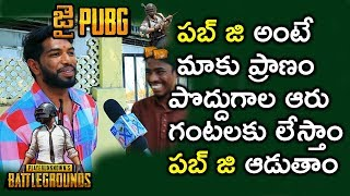 Youth Funny Reaction On PUBG Game | Public Talk On PUBG | PUBG Public Talk Telugu | TVNXT Hotshot - MUSTHMASALA