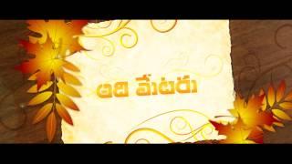 Adhi Matteru  Trailer Telugu Short Film 2017 - YOUTUBE