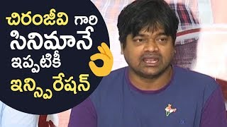 Mega Star Movie Is My Inspiration Says Harish Shankar | TFPC - TFPC