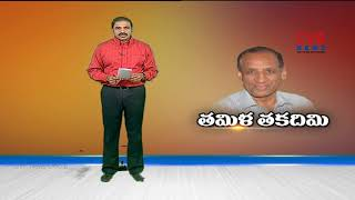Governor ESL Narasimhan interacts with tribal people |  Srikakulam | CVR News - CVRNEWSOFFICIAL