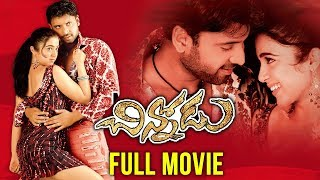 Chinnodu Telugu Full Movie | చిన్నోడు | Sumanth | Charmme | Latest Telugu Movies - RAJSHRITELUGU