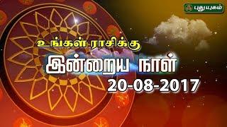 Rasi Palan 20-08-2017 – PuthuYugam TV Show