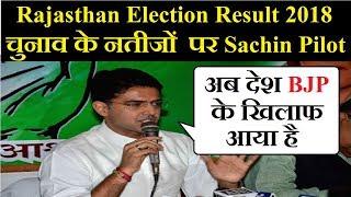 Rajasthan election result 2018: जनादेश बीजेपी के खिलाफ आया है- Sachin Pilot की प्रेस कांफ्रेंस - ITVNEWSINDIA