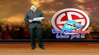 తెలంగాణ ఎవరిది? ఓటర్ నాడి..! | అభ్యర్థుల పోటా పోటీ | Exit Poll : Mahakutami Vs TRS In Karimnagar - CVRNEWSOFFICIAL