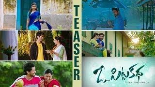 O Pitta Katha Teaser |Viswant, Sanjay Rao, Nitya Shetty, Brahmaji |Bhavya Creations| Anand Prasad - IGTELUGU