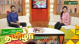 Good Morning Tamizha | 23/11/2016 | PuthuYugam TV Show